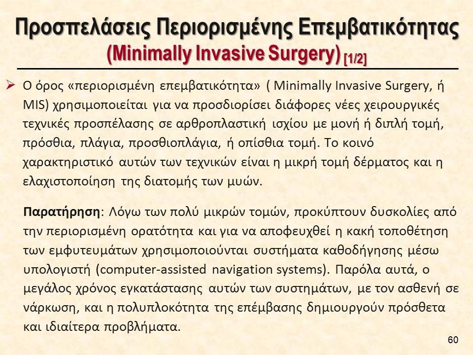 Προσπελάσεις Περιορισμένης Επεμβατικότητας (Minimally Invasive Surgery) [2/2]